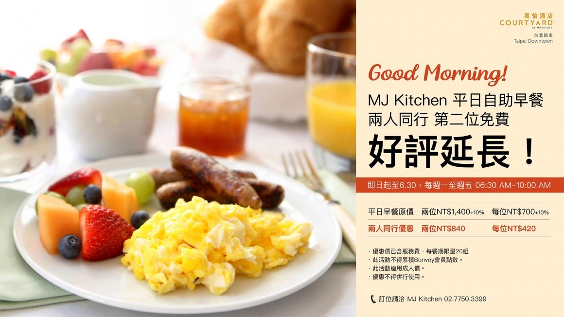 MJK-早餐優惠好評延長_0304_大廳TV_1920x1080