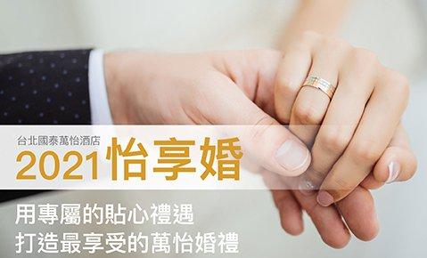 2021「怡享婚」婚宴專案