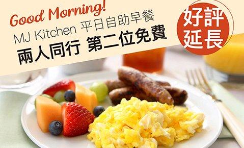 【期間限定】MJ Kitchen 平日自助早餐 兩人同行 第二位免費 每人只要420元