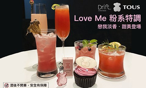 Drift Bar X TOUS 戀我淡香 粉系特調 寵愛最真實的自己