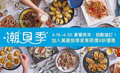 海鮮控不容錯過的痛風系主題菜單「潮貝季」好評延長至4/30!