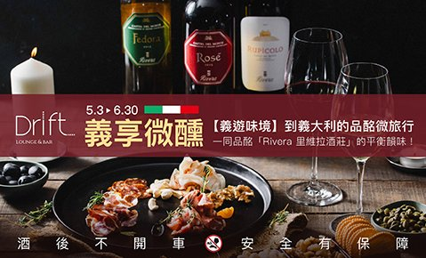 Drift Bar 【義享微醺】義大利葡萄酒、特調無限暢飲 每位一小時600元起