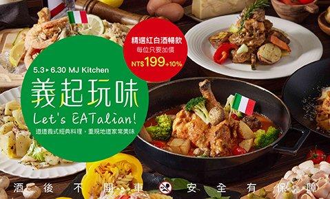 MJ Kitchen【義起玩味 Let's EATalian!】五月主題菜單新上桌! 加價199元 義大利美酒無限品酩
