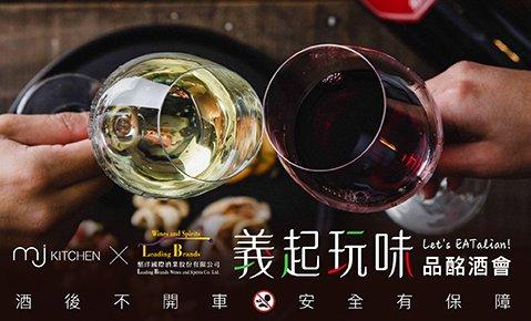 MJ Kitchen x 酩洋國際酒業【義起玩味 Let's EATalian 】品酩酒會