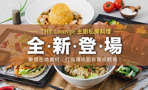 THE Lounge 主廚私房料理 全新登場 嚴選在地食材 打造傳統創新質感輕食