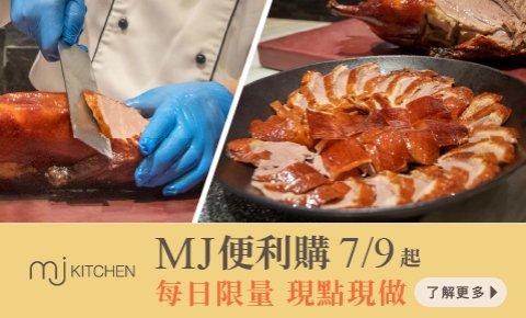 MJ Kitchen【便利購】服務新上線 怡享美食外帶30分鐘現點現做