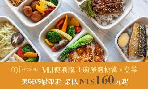 MJ便利購 主廚嚴選便當x盒菜 團購恰恰好 美味輕鬆帶走