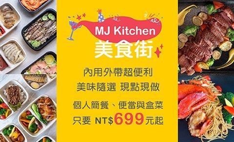 MJ Kitchen 美食街美味輕鬆點! 個人簡餐 每份只要NT$699元起 另有便當及盒菜供選購