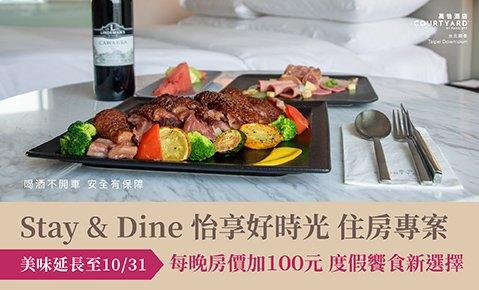 【Stay & Dine 怡享好時光】住房專案 美味延長至10/31 每晚房價加100元 度假饗食新選擇!!