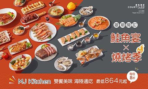 MJ Kitchen 正式回歸! 【鮭魚宴x燒烤季】一吃雙饗! 每位享8折 最低864元起!!