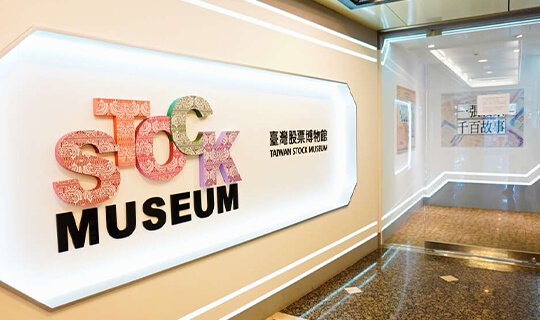 臺灣股票博物館