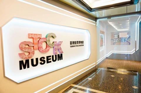 台灣股票博物館 1024x768